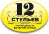 12 Стульев, мебельная компания